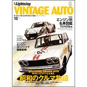 別冊Lightning Vol.68 VINTAGE AUTO18