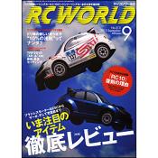 RC WORLD 2013年9月号 No.213