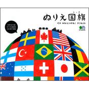 ぬりえ国旗 192 National Flags