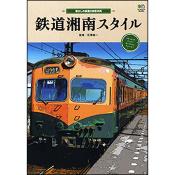 鉄道湘南スタイル