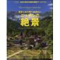 Discover Japan TRAVEL 日本人なら見ておきたいニッポンの絶景