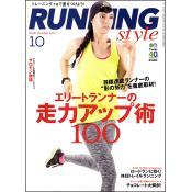ランニング・スタイル 2014年10月号 Vol.67