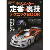 ラジコンカー定番&裏技テクニックBOOK