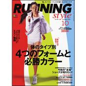 ランニング・スタイル 2013年10月号 Vol.55