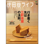世田谷ライフMagazine No.46