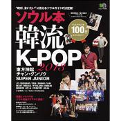 ソウル本 韓流・K-POP 2013