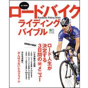 エンゾ早川のロードバイクライディングバイブル