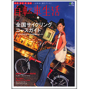 自転車生活 Vol.22