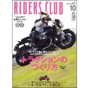 RIDERS CLUB 2014年10月号 No.486