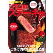 別冊Lightning Vol.109 ジモンのステーキ本
