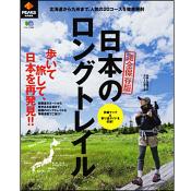 PEAKS 特別編集  日本のロングトレイル