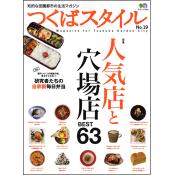 つくばスタイル No.19