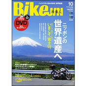 BikeJIN/培倶人  2013年10月号 Vol.128 [付録:DVD]