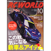 RC WORLD 2013年10月号 No.214