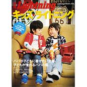 別冊Lightning Vol.69 キッズ☆ライトニング