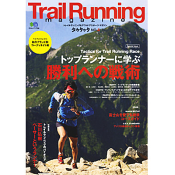 Trail Running magazine タカタッタ NO.4