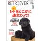 RETRIEVER(レトリーバー) 2014年10月号 Vol.77