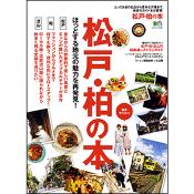 松戸・柏の本