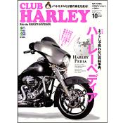CLUB HARLEY 2013年10月号 Vol.159