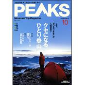 PEAKS 2013年10月号 No.47