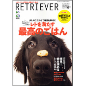 RETRIEVER(レトリーバー) 2013年10月号 Vol.73