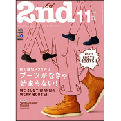 2nd(セカンド) 2013年11月号 Vol.80 [付録:冊子]