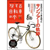 旅する自転車の本 vol.3