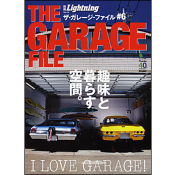 別冊Lightning Vol.134 ザ・ガレージ・ファイル#6