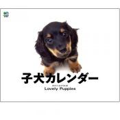 「子犬」エイ スタイル・カレンダー2015