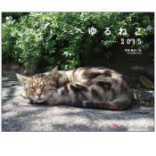 「ゆるねこ」エイ スタイル・カレンダー2015
