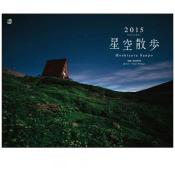 「星空散歩」エイ スタイル・カレンダー2015