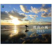 「湘南の風」エイ スタイル・カレンダー2015