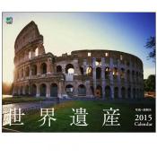 「世界遺産」エイ スタイル・カレンダー2015
