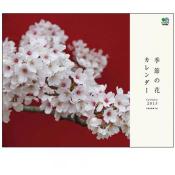 「季節の花」エイ スタイル・カレンダー2015