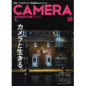 CAMERA magazine 2014.10