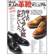 別冊2nd Vol.2 大人の革靴マニュアル