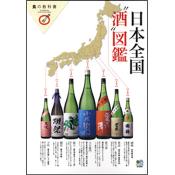 """食の教科書 「日本全国""""酒""""図鑑」"""