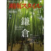 湘南スタイルmagazine 2014年11月号 第59号