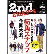 別冊2nd Vol.12 2nd SNAP #4