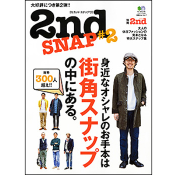 別冊2nd Vol.7 2nd SNAP #2