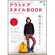 別冊ランドネ アウトドアスタイルBOOK 2011 Fall & Winter