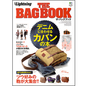 別冊Lightning Vol.92 THE BAG BOOK