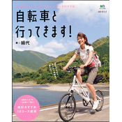 自転車と行ってきます!