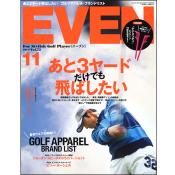 EVEN(イーブン) 2014年11月号 Vol.73 [付録:『ナナメッティ』ビバハート10周年記念Ver.]