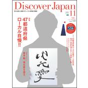 Discover Japan 2014年11月号 Vol.37 [付録:FUJIYAMA手ぬぐい]