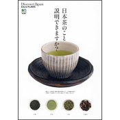 Discover Japan CULTURE 日本茶のこと説明できますか?