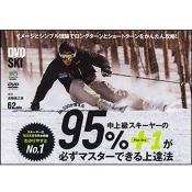 中上級スキーヤーの95%+1が必ずマスターできる上達法(DVD)