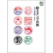 駅スタンプの旅 トロッコ列車編(エイ文庫)