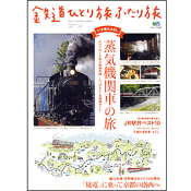 鉄道ひとり旅ふたり旅 4