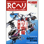 RCヘリ フライト&セッティング2011